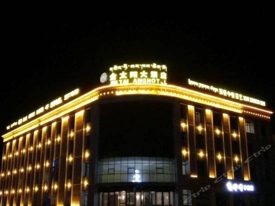 Hotel 那曲金太阳大酒店