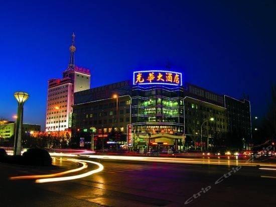 Hotel 朔州光华大酒店
