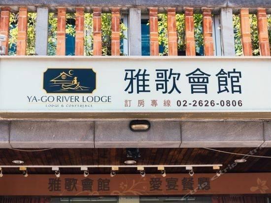 Hotel 新北淡水雅歌会馆