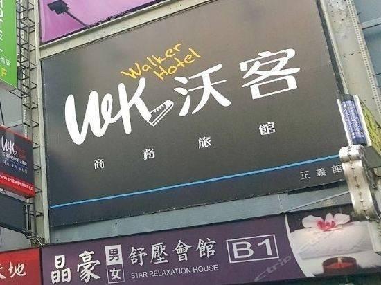 Hotel 新北新舍商旅-三重正义馆