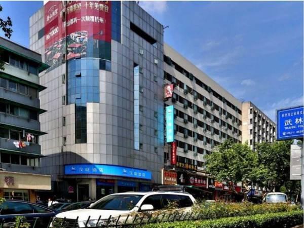 Hotel Hanting Express Hangzhou Wulin Square