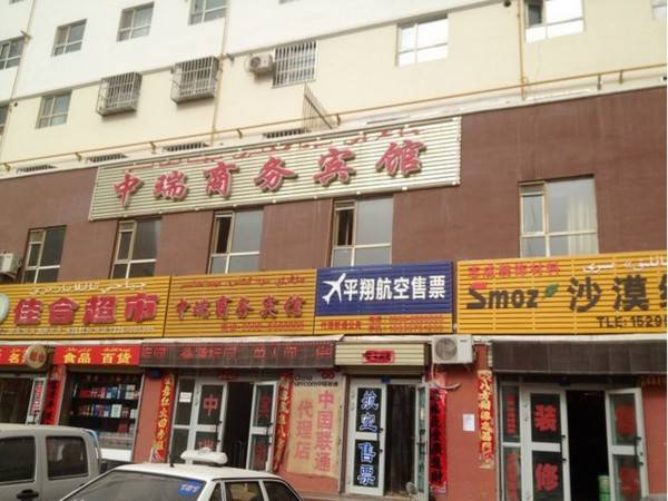Zhong Rui Hotel