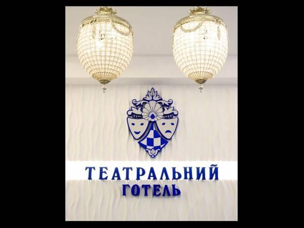 Hotel Teatralniy Театральный