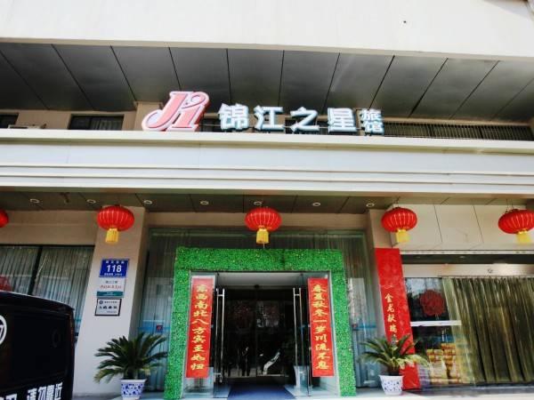 Jin Jiang Inn Zhonghuamen