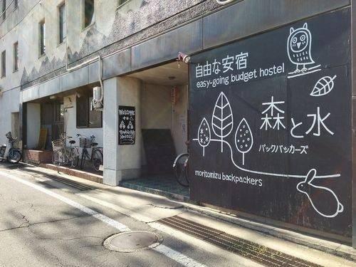 Mori to Mizu Backpackers Hostel